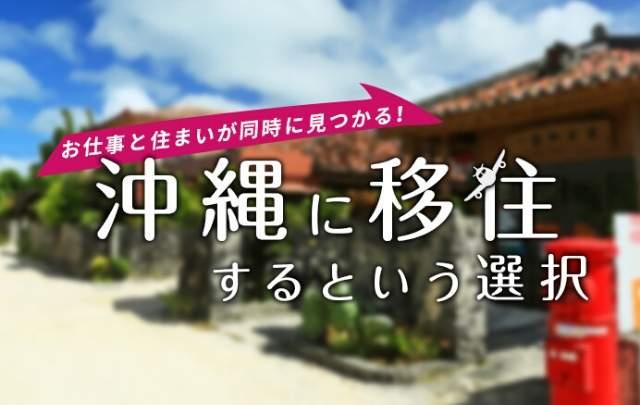 沖縄に移住するという選択