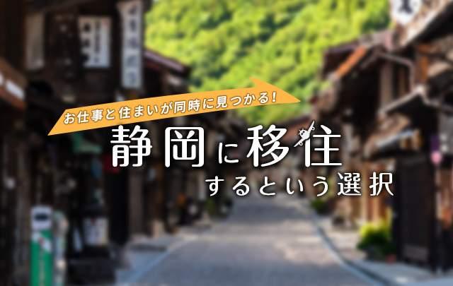 静岡で移住生活をしてみませんか?