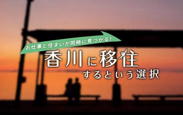 香川で移住生活をしてみませんか?