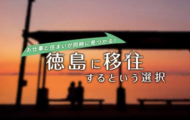 徳島で移住生活をしてみませんか?