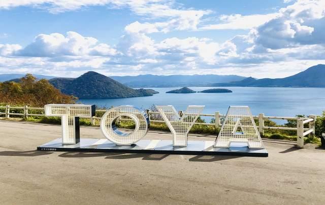 北海道の人気温泉地『洞爺湖』
