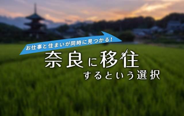 奈良で移住生活をしてみませんか?