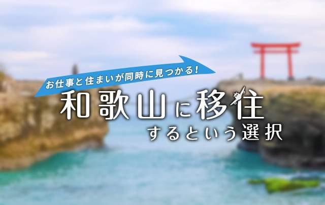 和歌山で移住生活をしてみませんか?