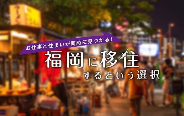 福岡で移住生活をしてみませんか?